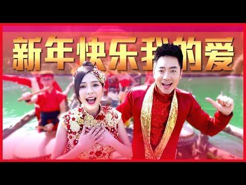 2019 钟盛忠 钟晓玉《新年快乐我的爱》官方HD MV全球大首播【第一主打】Chinese New Year