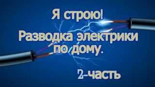 Я строю!: Разводка электропроводки по дому.   2часть(Продолжаю заниматься электрикой в доме (2 этаж). После 7 минуты видео снято на sjcam SJ4000. Прошу прощения за звук..., 2015-11-10T15:10:21.000Z)
