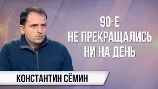 Константин Сёмин. Суета вокруг