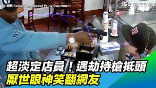 超淡定店員!遇劫持槍抵頭 厭世眼神笑翻網友|三立新聞網SETN.com