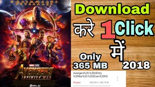 How to Download Avenger Infinity War in Hindi (Full HD) | Avenger Infinity War कैसे डाउनलोड करें HD