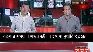 বাংলার সময় | সন্ধ্যা ৬টা | ১৭ জানুয়ারি ২০১৮ | Somoy tv News Today | Latest Bangladesh News