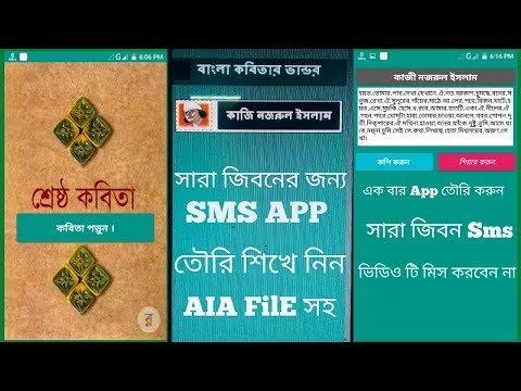 Free Aia File How To Make Sms App Kodular Bangla Tutorial 2019