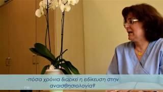 Συνέντευξη: Ειδικότητα Αναισθησιολογίας (My Story Goes Like...)