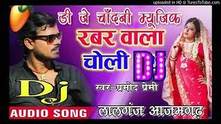 Rabar  wala choli DJ Chandani music Lalganj