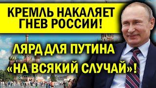 """КРЕМЛЬ НАКАЛЯЕТ ГНЕВ РОССИИ! ЛЯРД РУБЛЕЙ ПУТИНУ """"НА ВСЯКИЙ""""!"""