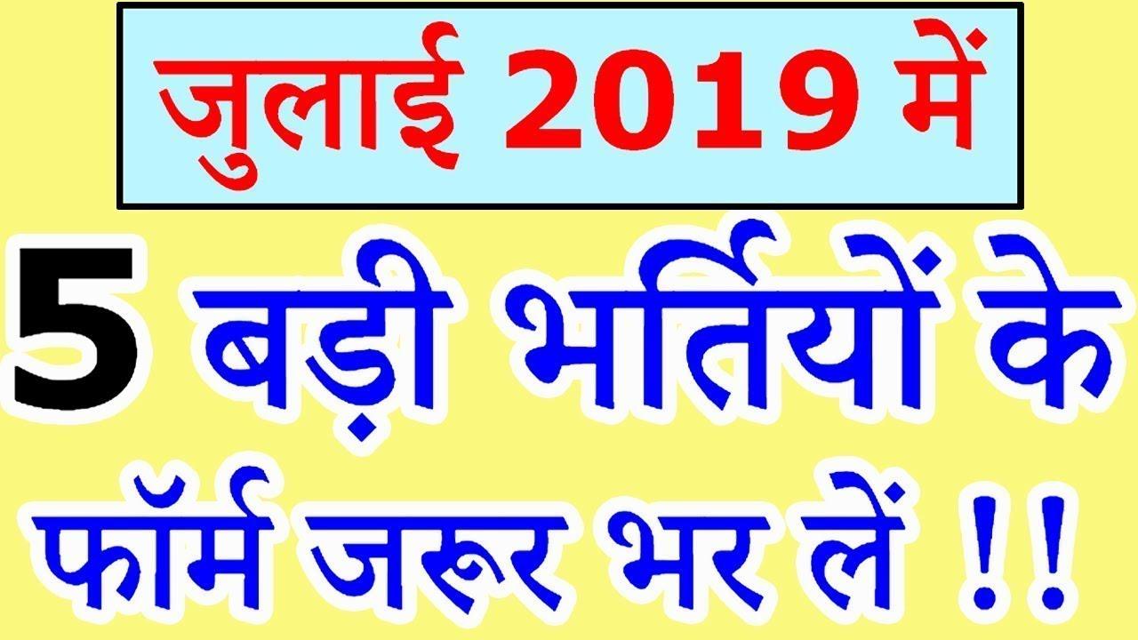 Sarkari Naukri  : सरकारी नौकरी 2019 | Sarkari Result |  Latest Sarkari Naukri  2019