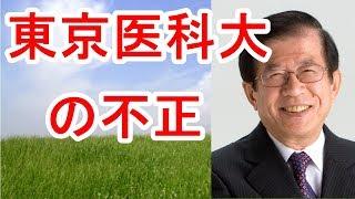 【武田邦彦】東京医科大の不正【武田教授 youtube】 thumbnail