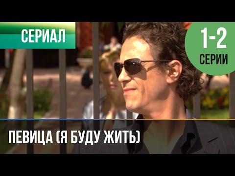 ▶️ Певица (Я буду жить) 1 и 2 серия - Мелодрама | 2009 - Русские мелодрамы