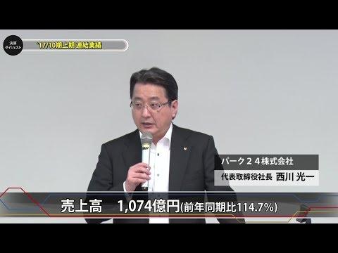 決算ダイジェスト|パーク24株式会社(2017年10月期 第2四半期決算説明会)