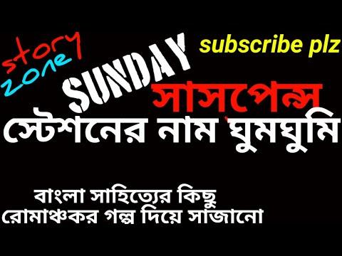 স্টেশনের নাম ঘুমঘুমি~Station Er Naam Ghum Ghumi••sunday Suspense••bengali Audio