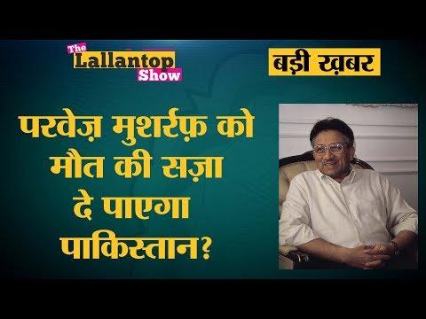 Pervez Musharraf को Pakistan में High Treason Case में Death Penalty मिली, Army ने क्या कहा?