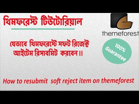 Themeforest Bangla Tutorial class-18: How to resubmit soft Rejection item in themeforest thumbnail