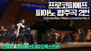 손열음│프로코피예프, 피아노 협주곡 2번 (S. Pro…