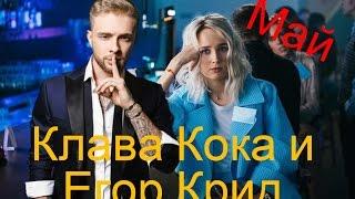 Клава Кока и Егор Крид - Май(мой клип)♥