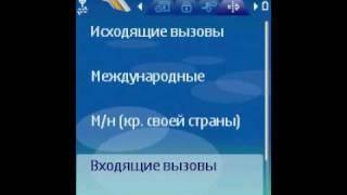 Настройки запрета вызовов в Symbian OS (12/43)