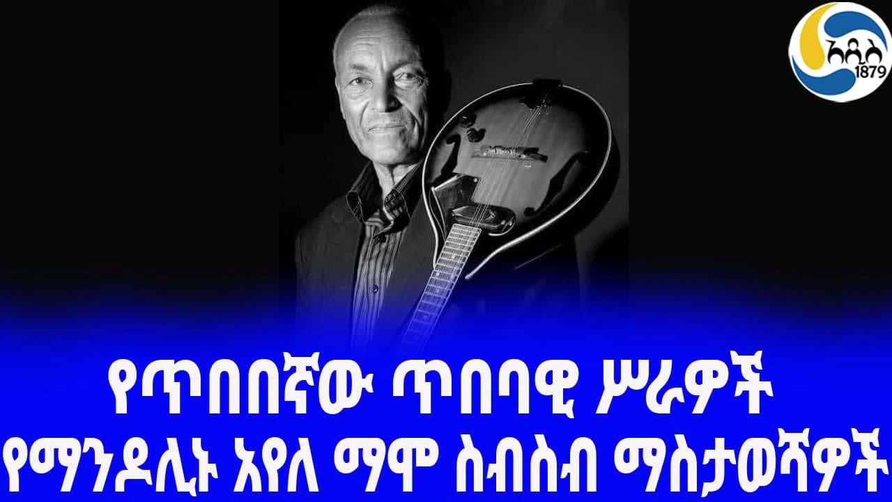 Download Ethiopia [ታሪክ]የማንዶሊኑ አየለ ማሞ ስብስብ ማስታወሻዎች  Ayele Mamo  |  Mahmoud Ahmed |  Tilahun Gessesse