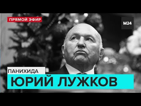 Похороны Юрия Лужкова. Церемония прощания - ПРЯМОЙ ЭФИР - Москва 24