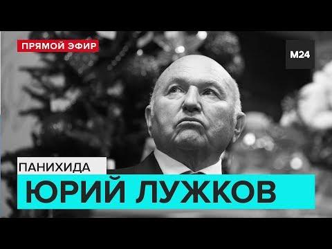 Похороны Юрия Лужкова.