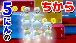 【ゲーム遊び】#83 スーパーマリオ3Dワールド フラワー12 ボスをたおす5にんのちから はじめての3Dワールドを2人でいくぞ!【アナケナ&カルちゃん】Super Mario 3D World