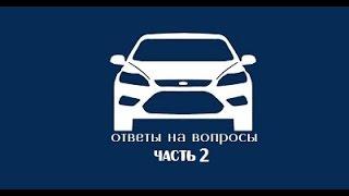 ЧаВО 2: вибрация по кузову, свист при движении, стук в задней подвеске Форд Фокус(, 2015-02-04T19:06:09.000Z)