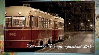 Репетиция Парада трамваев 2019   Tram Parade rehearsal 2019