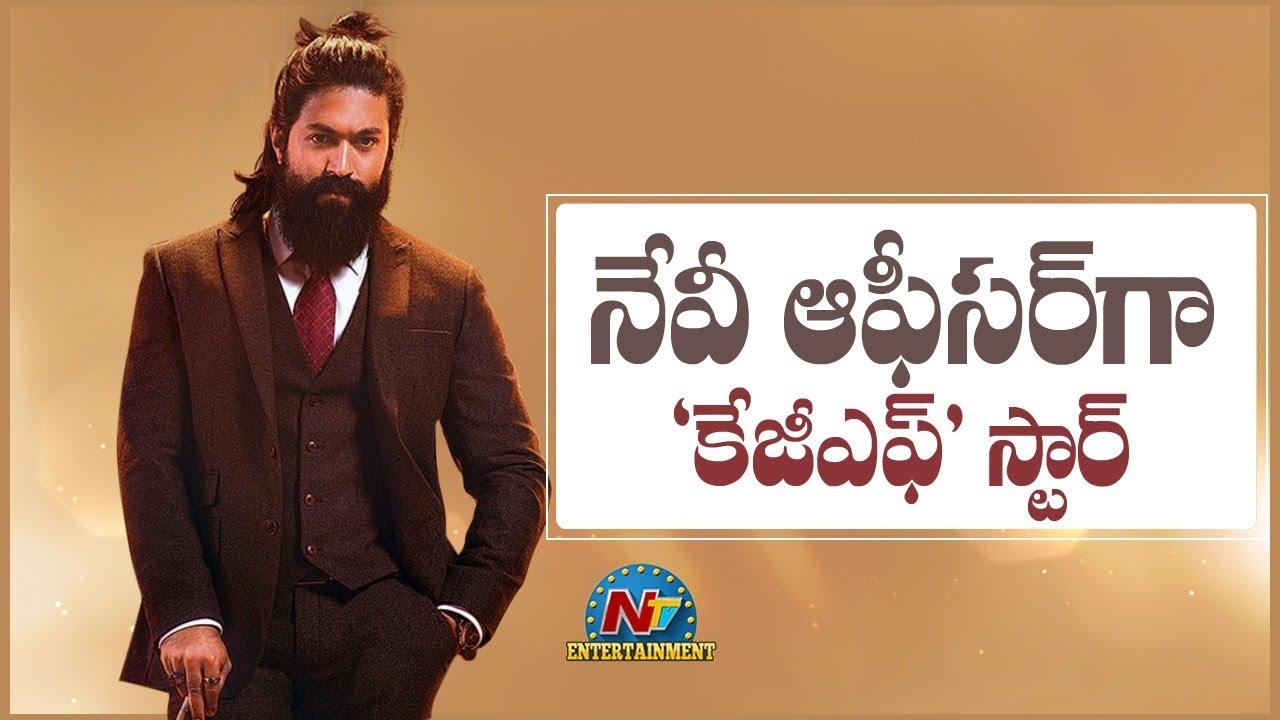 నేవీ ఆఫీసర్ గా 'కేజీఎఫ్' స్టార్! | Yash | KGF Movie | NTV Entertainment