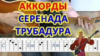Луч солнца золотого Аккорды песня Серенада Трубадура разбор на гитаре