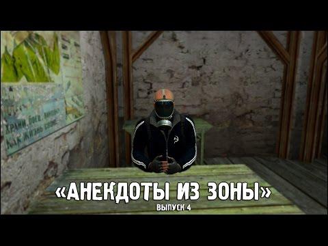 Артефакты - Новости из Зоны