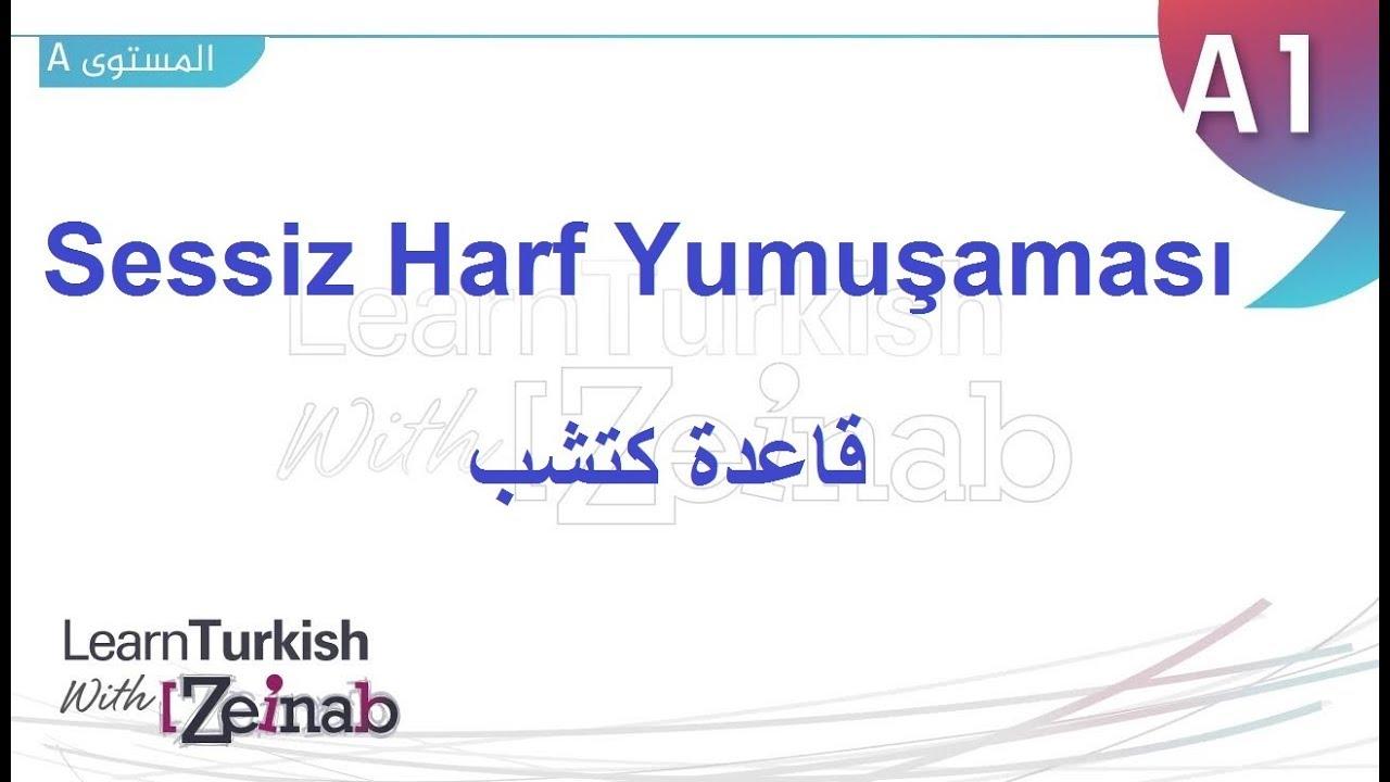 تعلم التركية مع زينب - المستوى الأول - الدرس الرابع - قاعدة كتشب - Sessiz Harf Yumuşaması