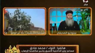 الصديقان - هاتفيا اللواء/ محمد صادق مساعد وزير الداخلية  يتحدث عن حادث اليوم البدرشين