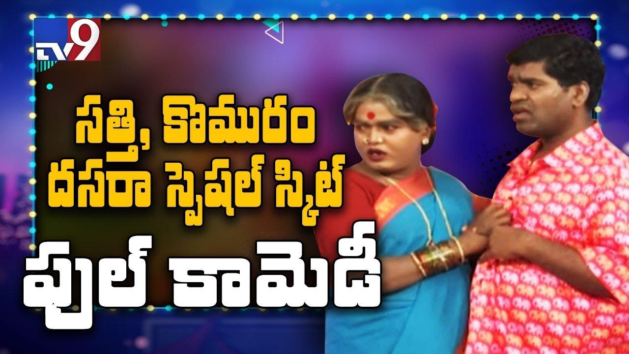 Download Sathi, Jabardasth Komaram Special Fun    Dussehra With TV9
