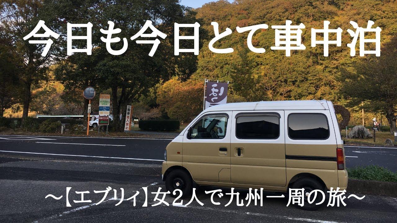 【女2人で車中泊】山口県に入ったけど色々ツイてなかった日。