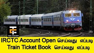 How to open IRCTC account and Book Train Ticket 2018 | Tamil Consumer