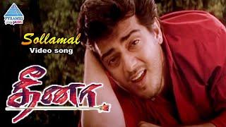Dheena Tamil Movie Songs | Sollamal Video Song | Ajith | Nagma | Yuvan Shankar Raja | PG Music