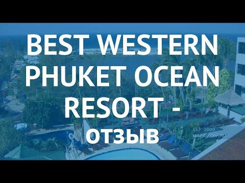 BEST WESTERN PHUKET OCEAN RESORT 3* Пхукет – БЕСТ ВЕСТЕРН ПХУКЕТ ОУШЕН РЕЗОРТ 3* Пхукет отзывы видео