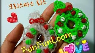 Multi FunFunLoom 멀티펀펀룸 크리스마스 리…