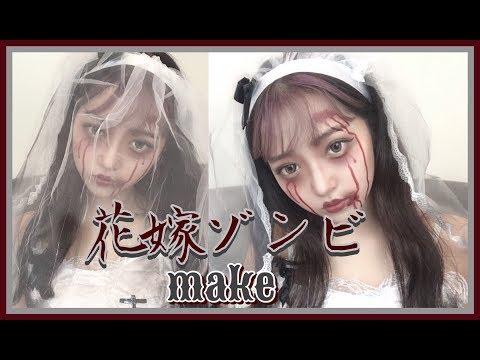 【花嫁ゾンビメイク】死んでも愛しちゃうんだから〜【Halloween makeup】
