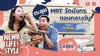 ตะลุย! MRT วัดมังกร ของกินเยาวราชกลางวัน จะมีอะไรกินไหมนะ