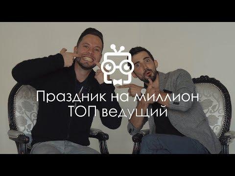 ТОП-ведущий Александр Исмаилов 42.Праздник на миллион