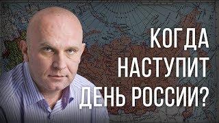 Когда наступит День России? Дмитрий Таран