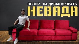 ОБЗОР ДИВАН-КРОВАТЬ «НЕВАДА»