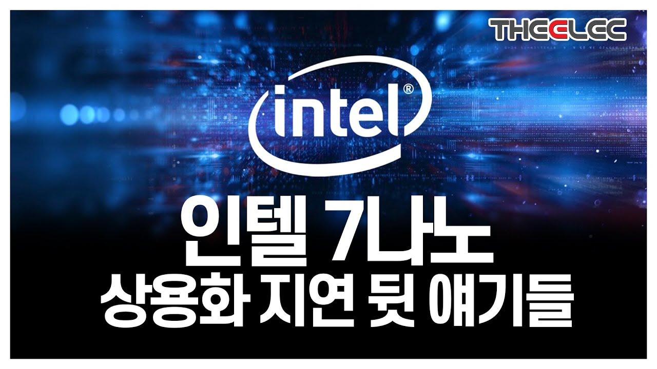 인텔 7나노 상용화 지연 뒷 얘기들