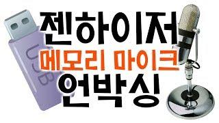 스마트폰 무선 마이크, 젠하이저 메모리 마이크 개봉기 …