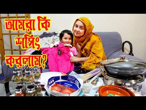 আমাদের জন্য কি এমন শপিং করলাম ? Shopping for Me and Sheza | Zannat Bristi Vlog #209