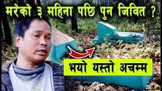 मरेको ३ महिना पछि जीवित ? भयो यस्तो अचम्म - आफ्नै चिहान खोज्दै यी व्यक्ति | Subash Tamang