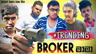 Broker Maama | බ්රෝකර් මාමා - Preethi PRODUCTIONS