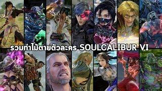 รวมท่าไม้ตายของตัวละครหลัก - SOULCALIBUR 6 Critical Edge Move