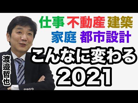 #376 【渡邉哲也】大予測!世界が変わる2021