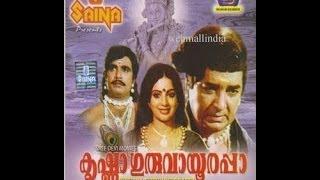 Krishna Guruvayoorappa 1984:Full Malayalam Movie